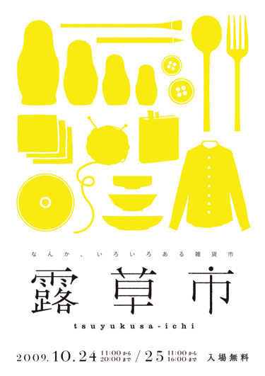 露草市開催! 手打ち蕎麦 naru (てうち そば なる)