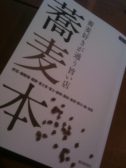 蕎麦本 ― 蕎麦好きが通う旨い店 手打ち蕎麦 naru (てうち そば なる)
