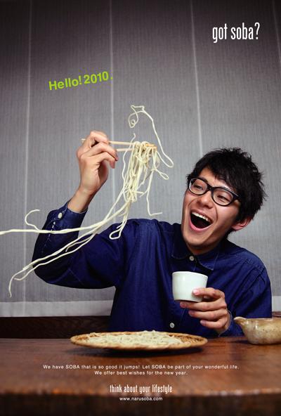 手打ち蕎麦naru 謹賀新年