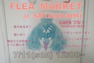 photo:FLEA MARKET  at ダチョウ牧場