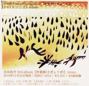 photo:宗田佑介 new album『作業着』TOUR 2010 in浜松