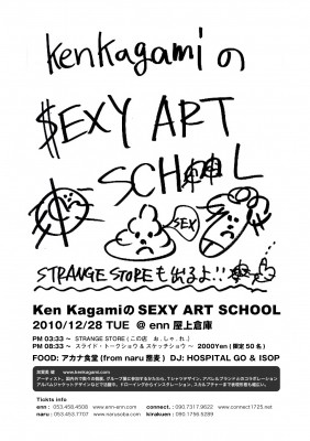 photo:Ken Kagami の Sexy Art School