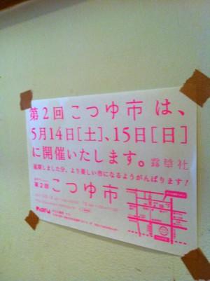 photo:こつゆ市 5/14(土)、15(日)