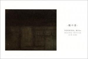 photo:吉田実穂 絵画展 – 根の音 –