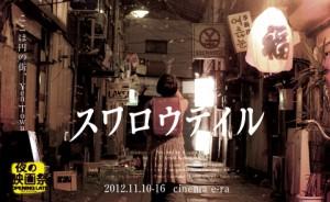 "photo:「スワロウテイル」岩井俊二 監督 [夜の映画祭] @ cinema e-ra"""