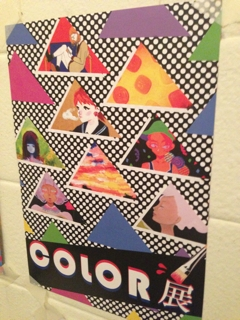 "photo:""Color""展 静岡文化芸術大学メディア造形学科1年女子8人"