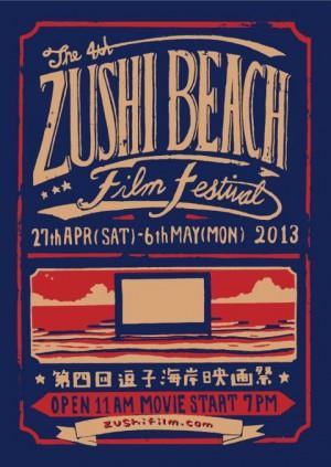 photo:第4回 逗子海岸映画祭
