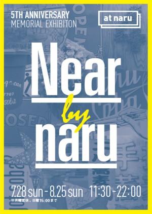 photo:【展示】Near by Naru