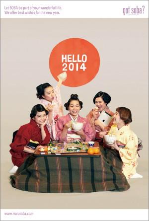 photo:Hello! New Year! 2014