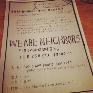 """photo:""""We are neighbors"""" 『僕らの姉妹都市宣言』"""