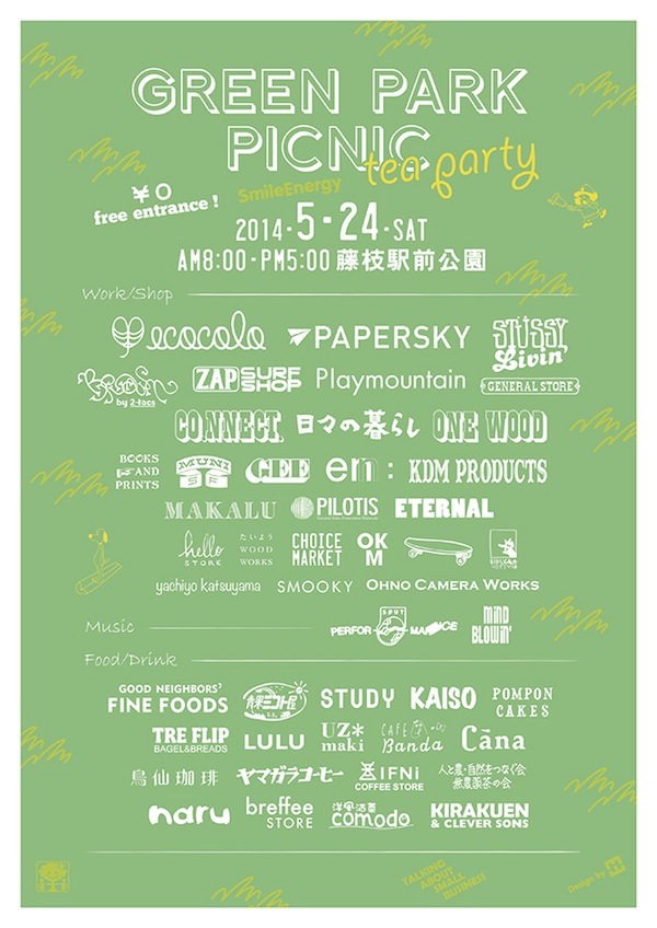 connect1725 GREEN PARK PICNIC ecocolo PAPERSKY 発売記念 -TEA PARTY-