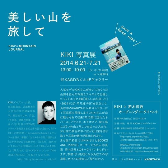 KIKIさん-チラシ案