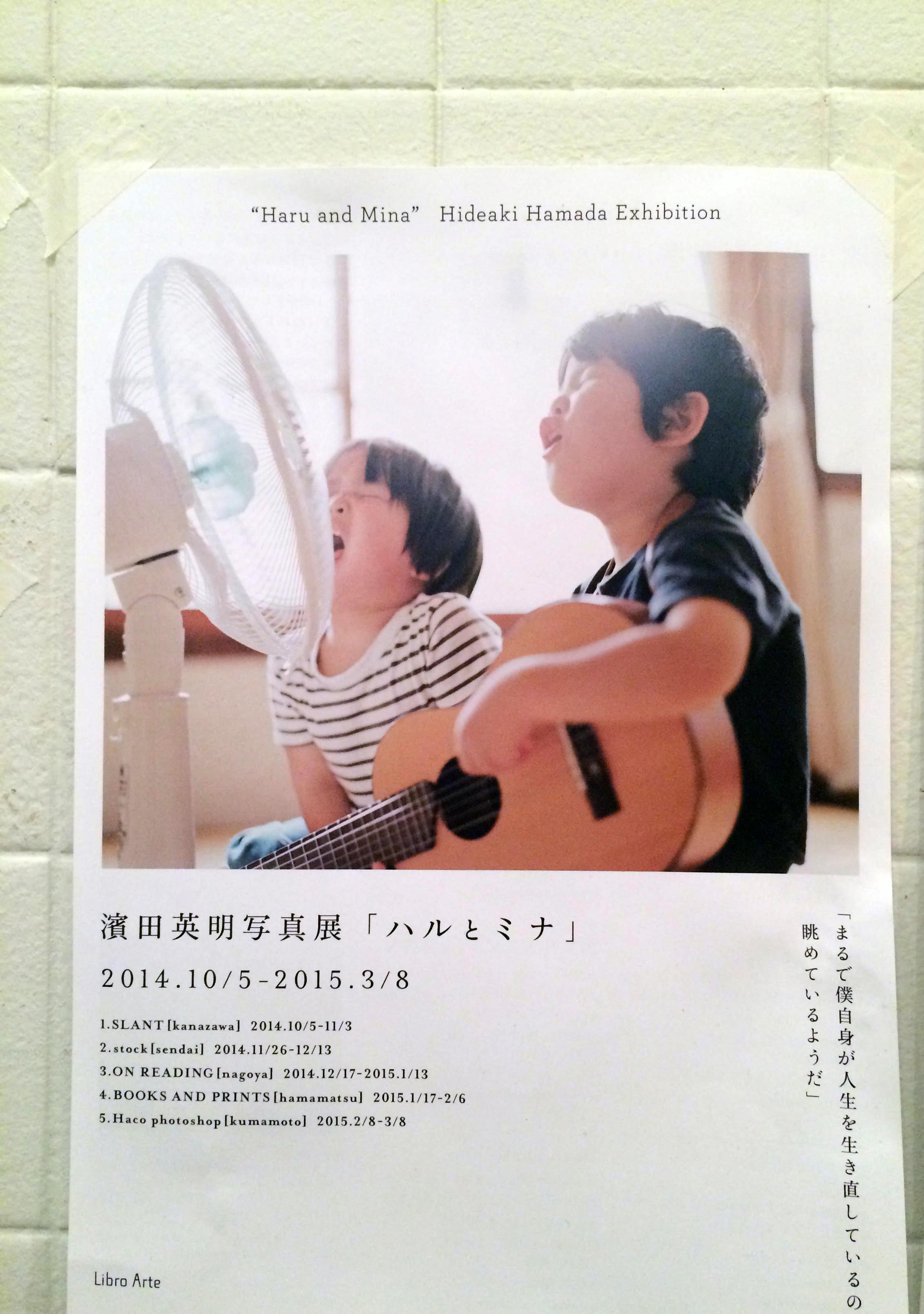 濱田英明写真展『Haru and Mina』