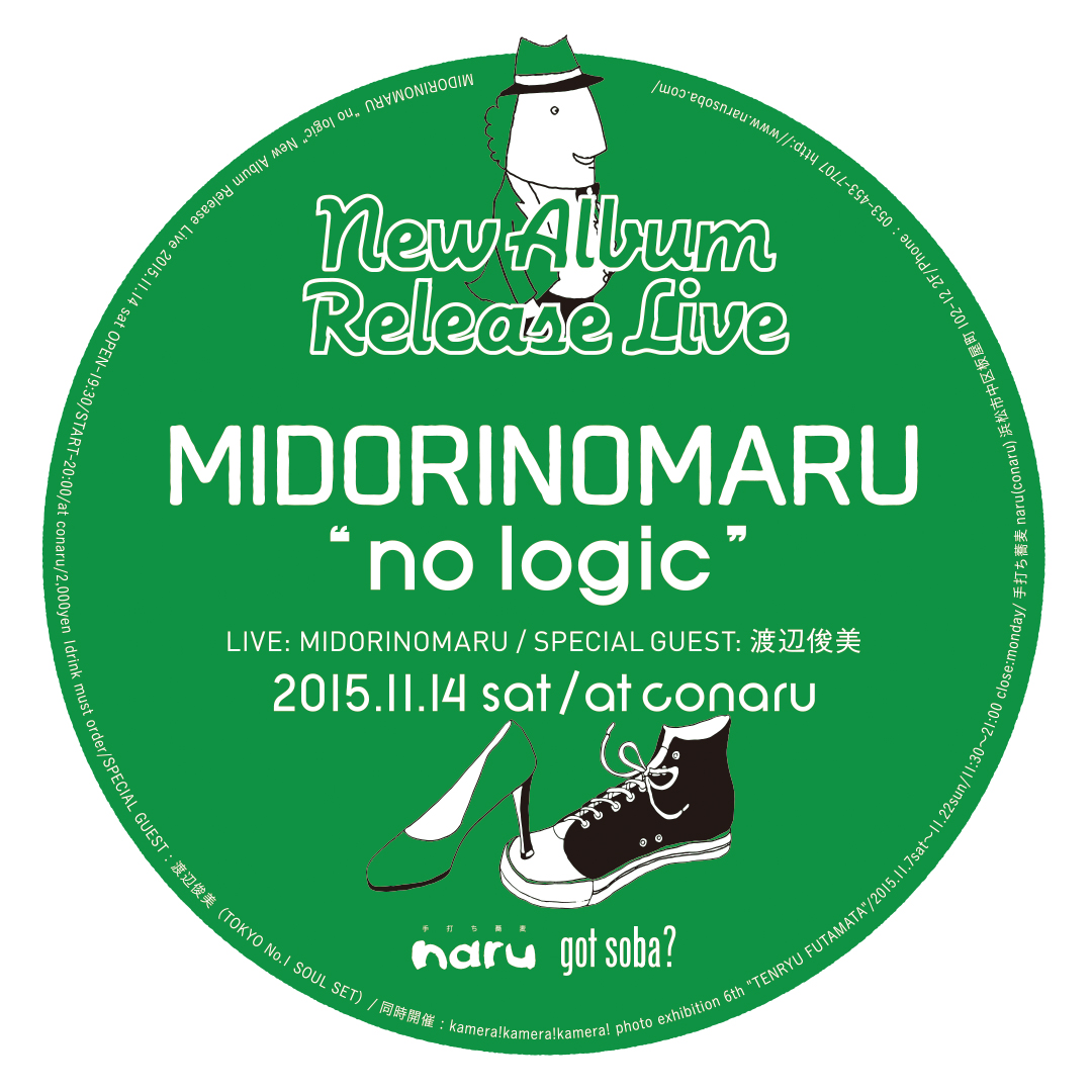 MIDORINOMATU naru 蕎麦