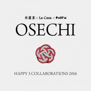 photo:完売御礼!  OSECHI 2016 [Bing Xiang Li  × La Casa × naru]