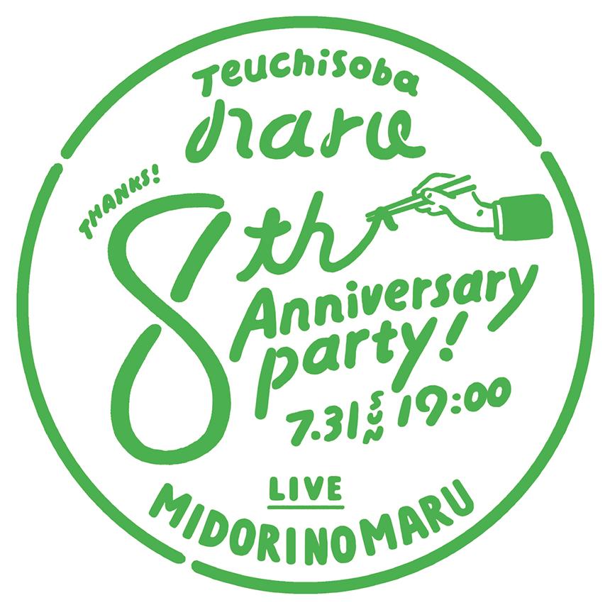 narusoba8th_anniversary midorinomaru