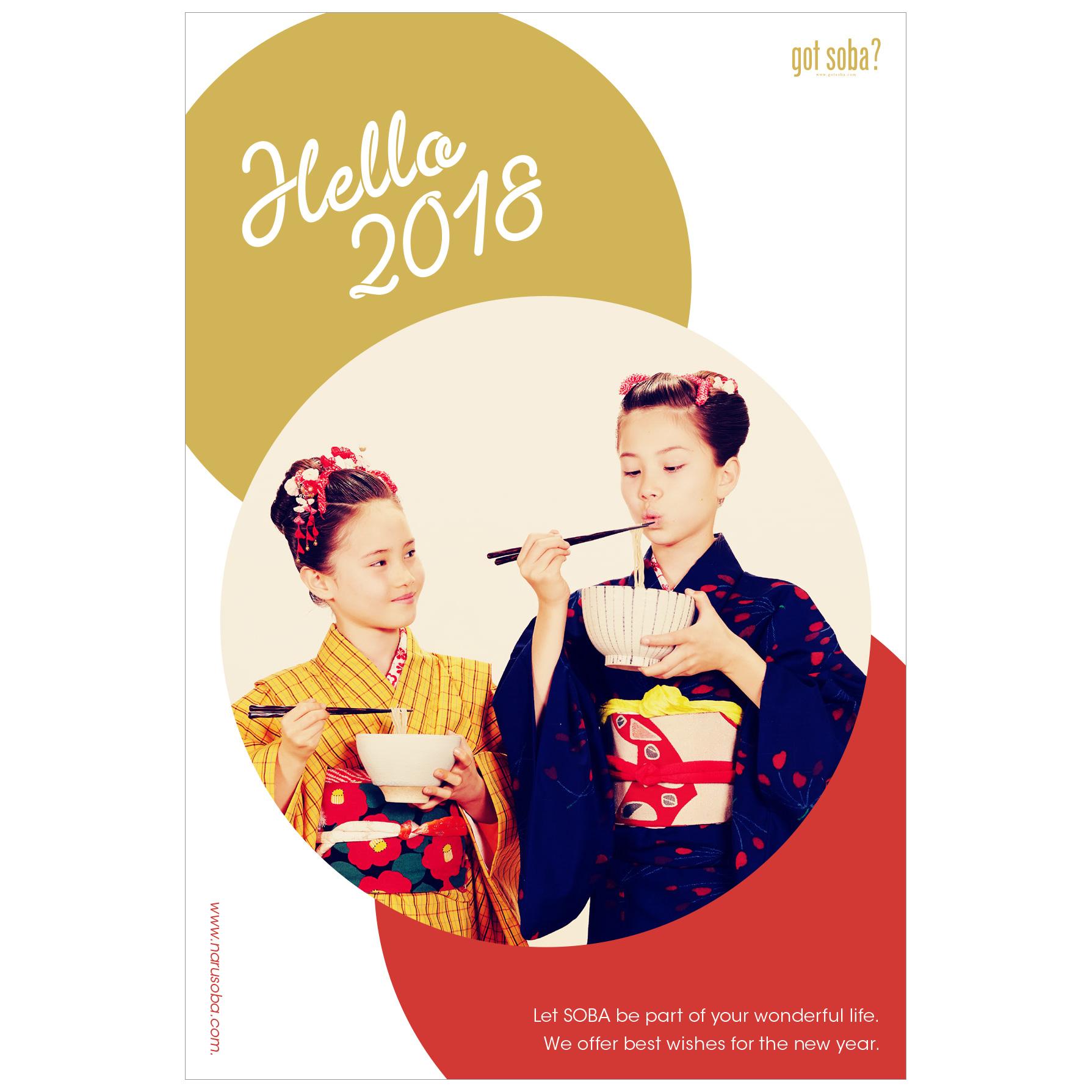 2018 nenga