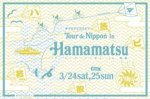 photo:ツール・ド・ニッポン in 浜松