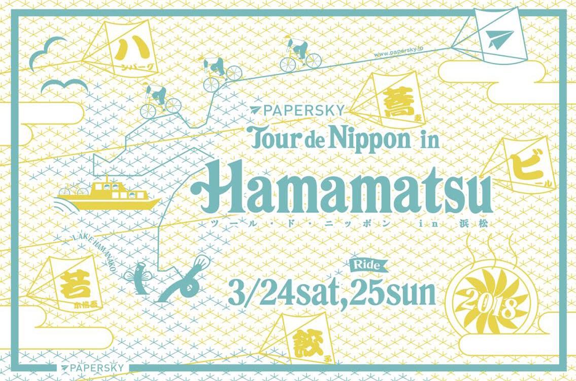 Tour de Nippon in Hamamatsu