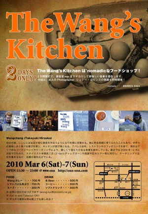 photo:The wang's kitchen