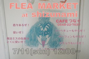 photo:FLEA MARKET  at ダチョウ牧場