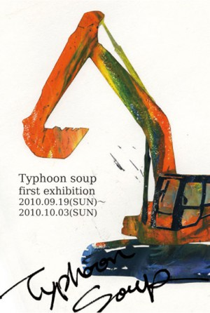 photo:typhoon soup first exhibition