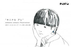 photo:本日より、友野可奈子 イラスト展 『キニナルアレ』