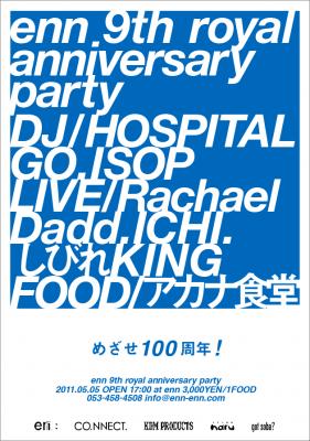 photo:美容室 ennでの9周年パーティー! 2011年05月05日