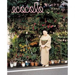 photo:ecocolo 新刊 特集:「愛しのグランマ」