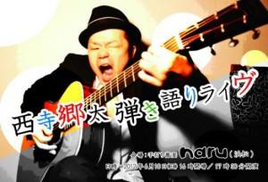 photo:西寺郷太弾き語りライヴ