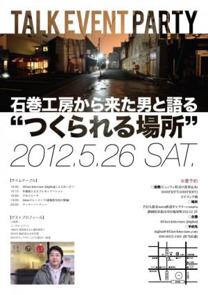 photo:トークイベント「つくられる場所」開催!!!