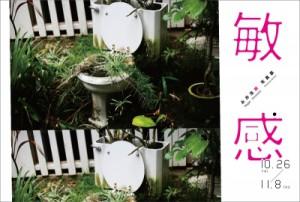 """photo:永井浩敏 写真展  """"敏感"""""""