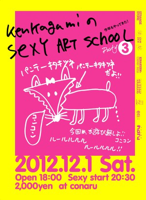 photo:Ken Kagamiのsexy artschool 3