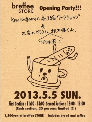 photo:breffee STORE / 加賀美 健さんのイベントありますよ!