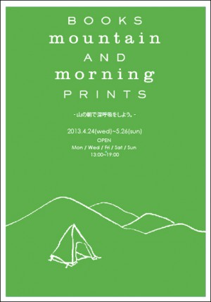 "photo:mountain morning ""KHAKI"" in hamamatsu"
