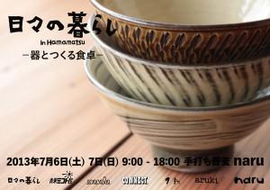 photo:器とつくる食卓 『日々の暮らし』さん & 『青果ミコト屋』さんが来るですよ!