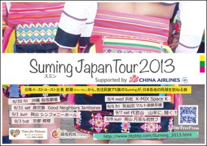 photo:Suming Japan Tour 2013 in 浜松 K-mix space-K
