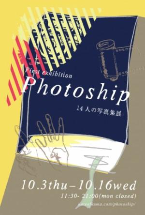 photo:【写真集展】Photoship