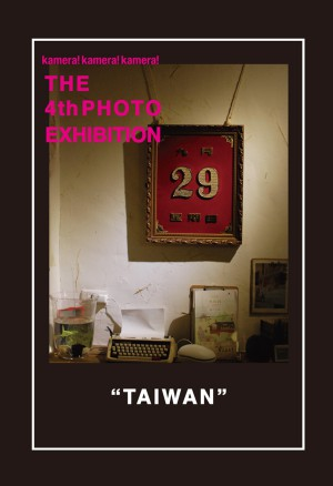"photo:THE 4th PHOTO EXHIBITION ""TAIWAN"""