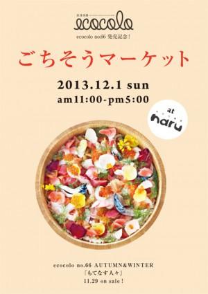 photo:ecocolo no.66 発売記念!浜松にて『ごちそうマーケット』を12月1日(日)