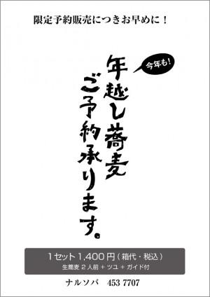 photo:13 to 14 お持ち帰り年越し蕎麦!