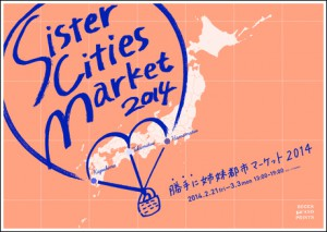 photo:「勝手に」姉妹都市マーケット2014  - Sister Cities Market 2014 –