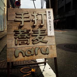 photo:新蕎麦 来たよ!