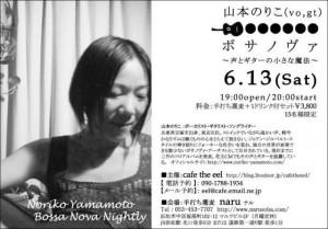 photo:山本のりこ ボサノヴァライブ at 浜松 手打ち蕎麦 naru (ナル)