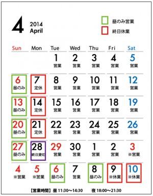photo:2014年4月・GW ・5月の営業