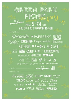 photo:GREEN PARK PICNIC ecocolo PAPERSKY 発売記念 -TEA PARTY-