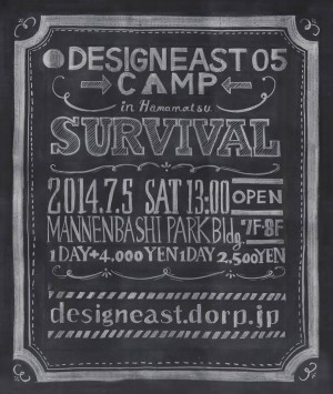 photo:DESIGNEAST 05 CAMP in Hamamatsu -SURVIVAL-