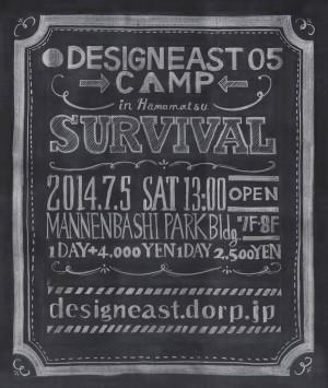 photo:DESIGNEAST 05 CAMP in Hamamatsu -SURVIVAL-