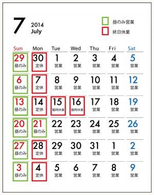 photo:2014年7月の営業