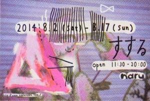 photo:上村美帆 個展 『WOMEN:すする』